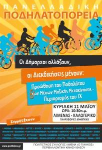 Πανελλαδική Ποδηλατοπορία 2014