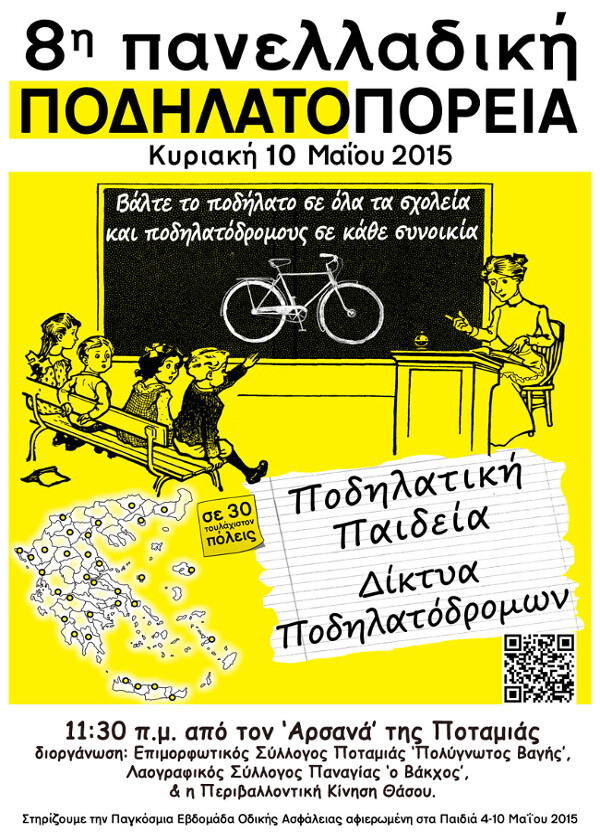 Ποδηλατοπορεία Θάσου 2015